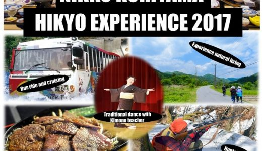 【September 16(Sat)~17(Sun)】 Trial Package Tour for non-Japanese 「NIKKO KURIYAMA HIKYO EXPERIENCE 2017」