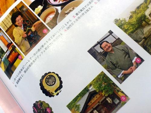 日本の名湯の仲間入り オズマガジン温泉特集で「湯西川温泉」