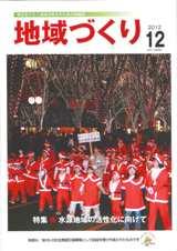 121207 chiikizukuri 03