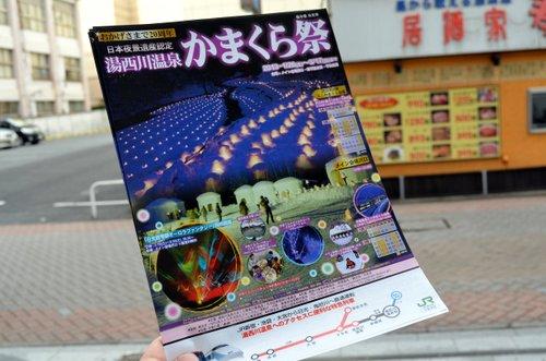 湯西川温泉 かまくら祭 観光イベントで見た人気の秘密