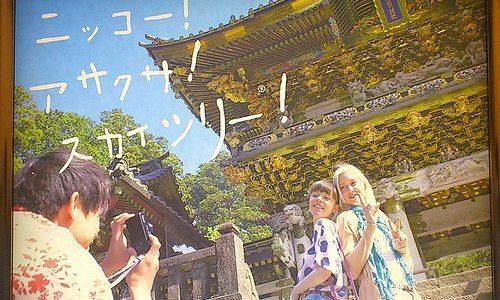 栗山の観光ポスターチェック大作戦 in 東京