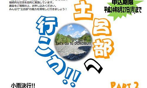 土呂部川の美しい景観を取り戻そう。「9/2(日)河川清掃ボランティア」 〆切8/27まで
