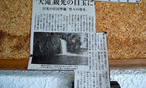 土呂部地区の「大滝」が新聞で紹介されました