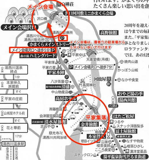 Kamakuramatsuri2013 pdf 2 2ページ