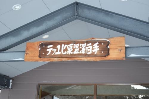 130311 tesirozawa 66