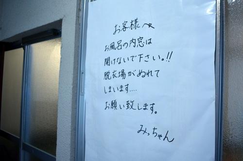 130125 fukufuji01 18