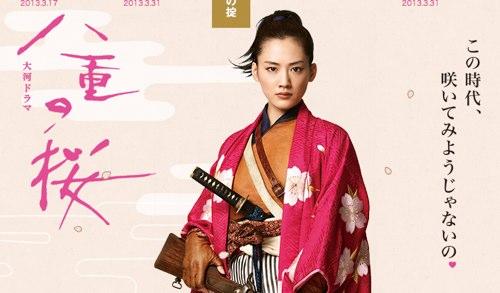 大河ドラマ「八重の桜」と栗山の意外なつながり