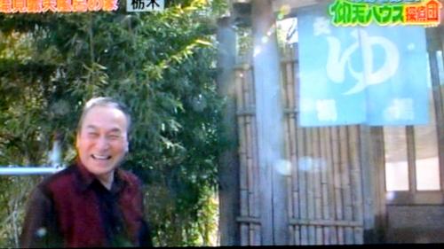これぞ日本が誇る仰天ハウス。酒井さんのお風呂がテレビ朝日「仰天ハウス探偵団」で紹介されました