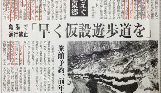 地震の影響で予約客半減も。栗山が誇る「奥鬼怒温泉&川俣温泉」をこれからも応援します。