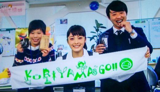 ロングセラー☆平山あやさんも「かわいい」と絶賛!ご当地限定「くりやまGOタオル」
