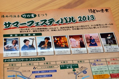 湯西川温泉サマーフェスティバル2013 期間中、ほぼ毎日ナイト野外コンサート