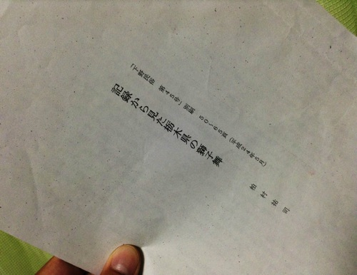 130813 shishimai 02