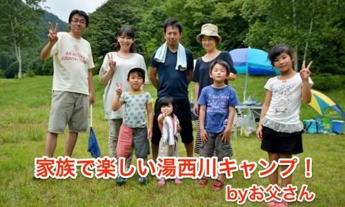 【湯西川温泉キャンプ場「安らぎの森自然公園」】温泉もついた充実の施設で家族も安心