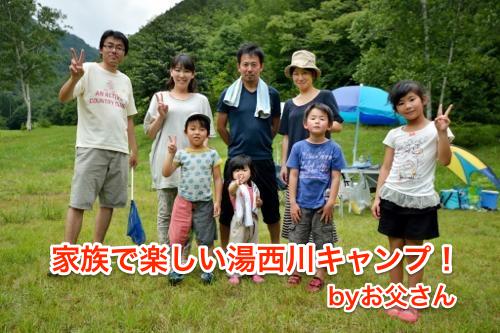 130805 yasuraginomori 16