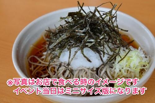 131029 shinsoba 06