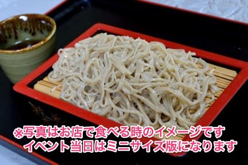 131029 shinsoba 09