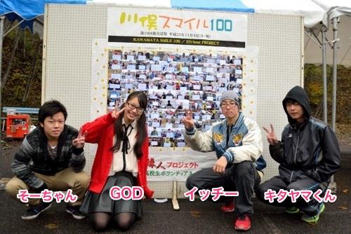 131106 shinsoba2013 26