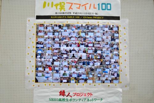 131106 shinsoba2013 27