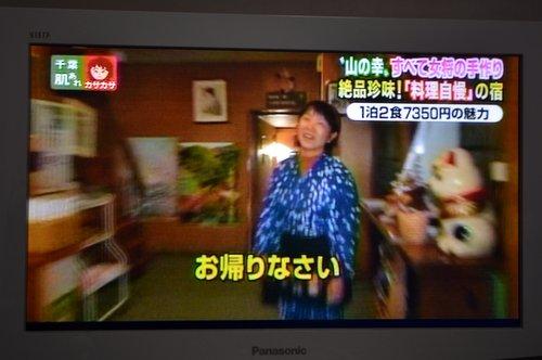 民宿福冨士がTVに登場!栗山の民宿のよさをみっちゃんがPR