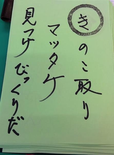 131224 kuriyamakaruta 06