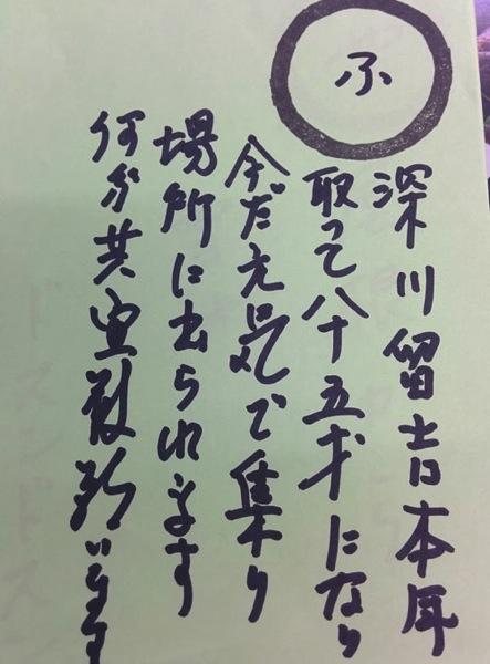131224 kuriyamakaruta 09