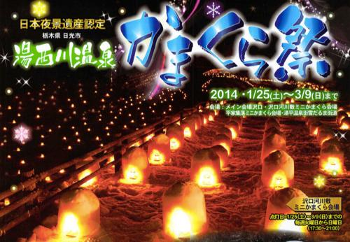 Kamakura2014 01