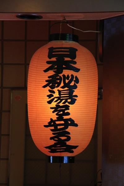 131227 kawamata ichiryukaku 18
