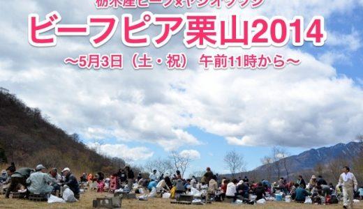 ビーフピア栗山2014