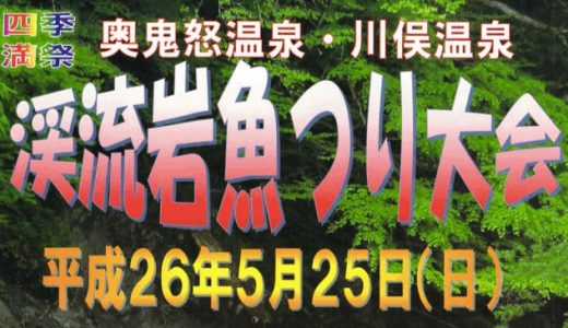 【奥鬼怒・川俣温泉 渓流岩魚つり大会2014】