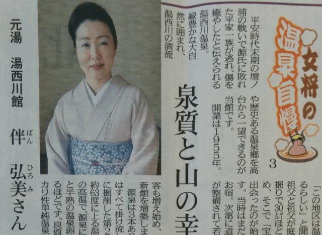 140509 yunishigawakan 21