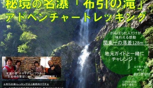 【5/26〜6/20】秘境の名瀑「布引の滝」アドベンチャートレッキング