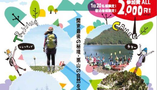 【7〜3月】栗山の新アウトドアイベント!「鬼怒川源流・栗山ツアー」