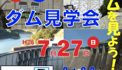 4ダム見学会2014【アーカイブ】