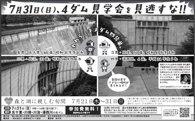 dam-kengaku_01