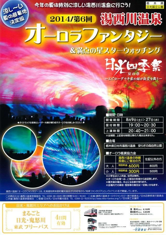 【8/9〜27】湯西川温泉オーロラファンタジー2014&満点の星スターウォッチング