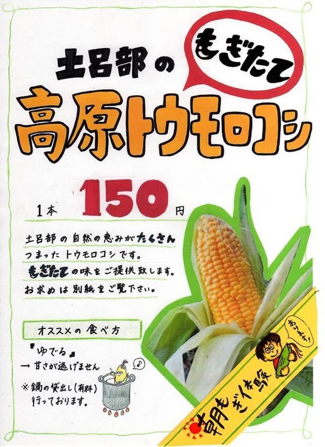 D tomorokoshi2014 01