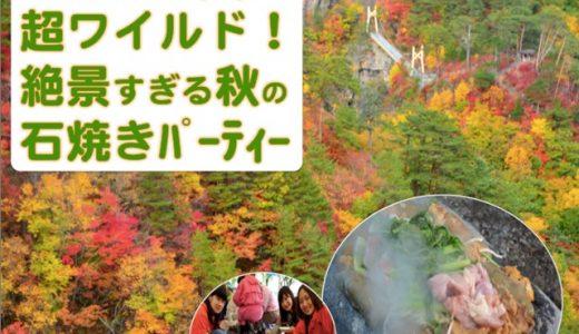 【10/25(土)】超ワイルド!絶景すぎる秋の石焼きパーティー→ 魅力解説3つ