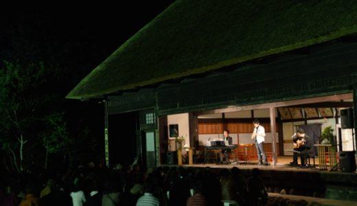 【湯西川温泉 お月見コンサート&御神木祭2014 レポ】 平家の里 夜の可能性