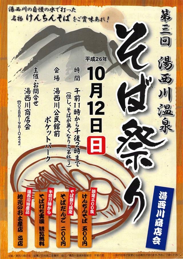 yunishigawa-soba2014_03.jpg