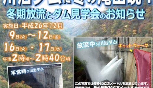 【12月9日〜 川治ダム 冬期放流と見学会】いざという時に頼れるコンジットゲート