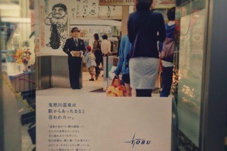 駅からあったまる温泉とは?東武鉄道のすてきポスター、みんな見たかな