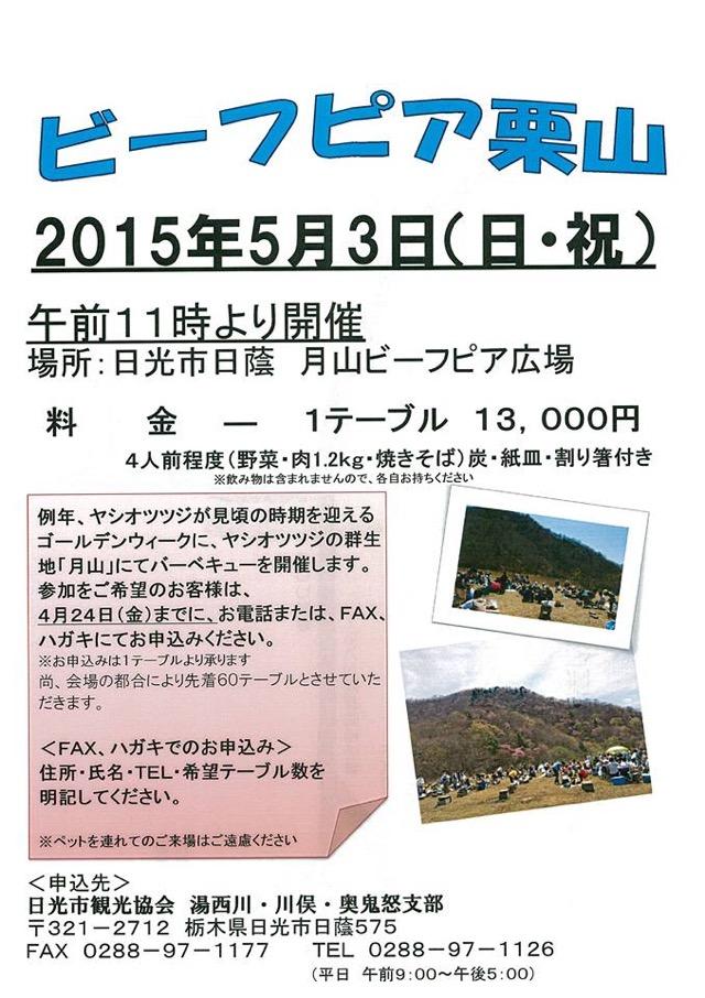 beef2015_03
