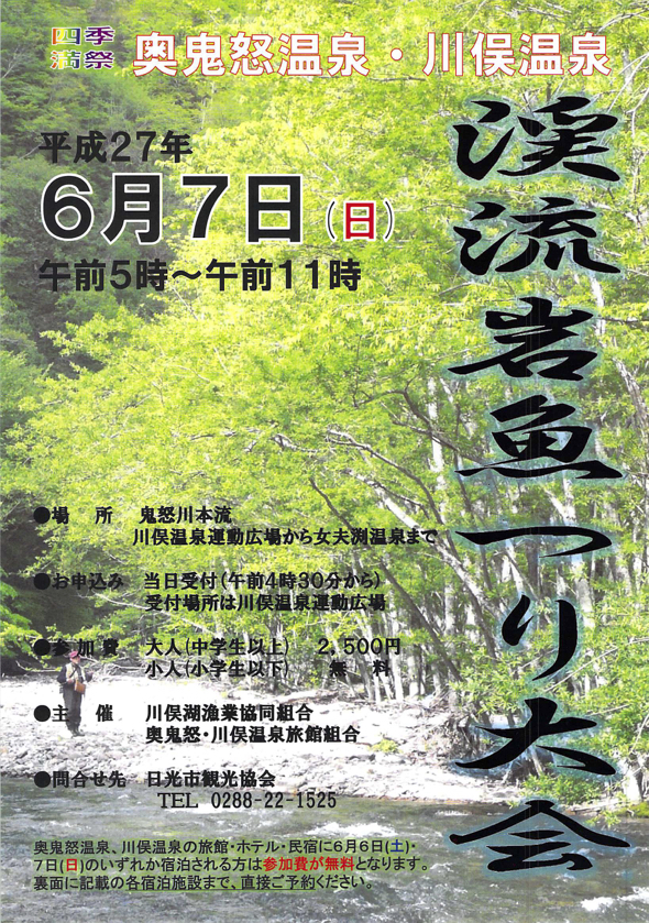Okukinu kawamata keiryutsuri2015