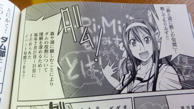 Morimizu2015 02