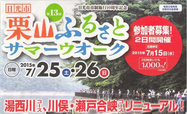 【7/25(土)26(日)】栗山ふるさとサマーウオーク2015 2コースがリニューアル!