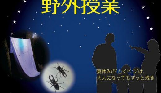 【7/25〜8/23】奥鬼怒・川俣温泉で星空&昆虫観察「夏休み☆夜の野外授業」