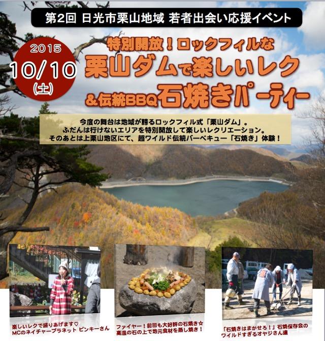 ishiyaki-party2015_15