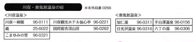 Okukinu kawamata soba2015 09