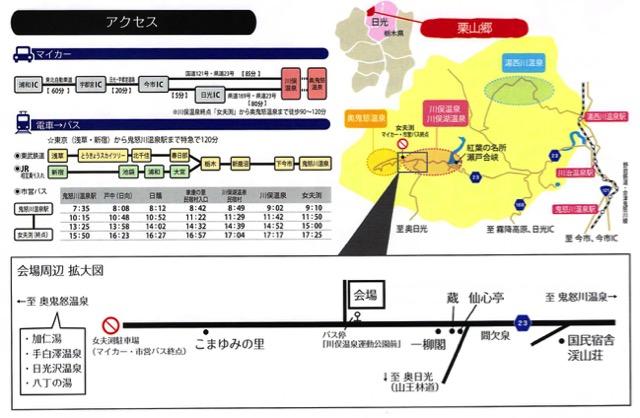 Okukinu kawamata soba2015 10