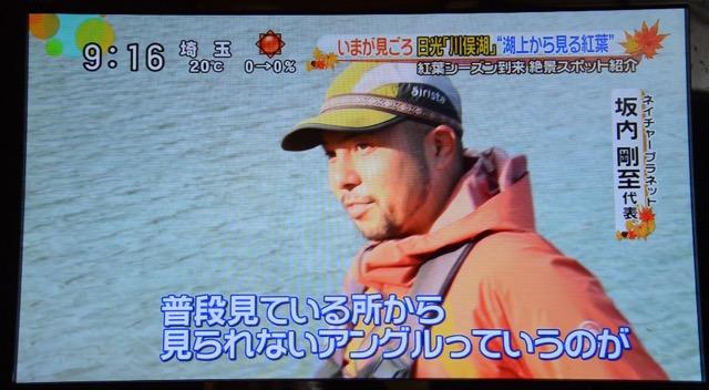 Kawamatako 03